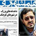 عناوین روزنامه های امروز ۹۷/۰۲/۰۳