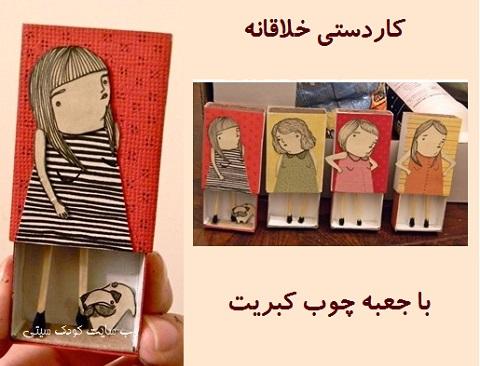 ساخت کاردستی دختر کوچولو با جعبه و چوب کبریک + عکس