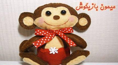 عروسک میمون نمدی بسیار زیبا با روشی راحت بسازید+تصاویر