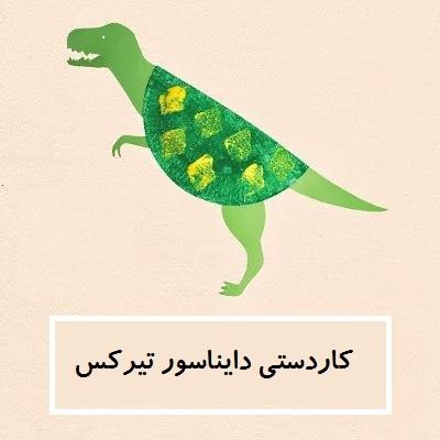 چسب پرنده با بشقاب کاغذی کاردستی کلاژ دایناسور زیبا درست کن + تصاویر