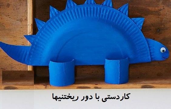 کاردستی کلاژ دایناسور