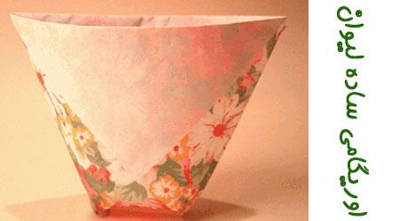 کاردستی اوریگامی ساده لیوان با کاغذ و تا برای کودکان