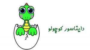 آموزش مرحله به مرحله کشیدن نقاشی دایناسور کوچولو برای کودکان