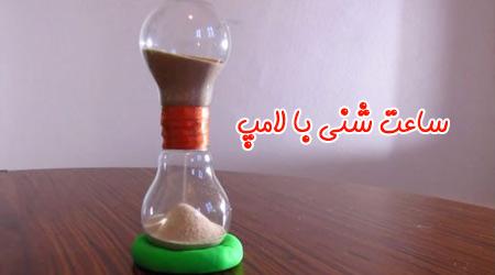 آموزش ساخت کاردستی ساعت شنی با لامپ ، بسیار ساده