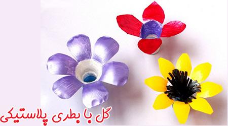 کاردستی گل با بطری پلاستیکی
