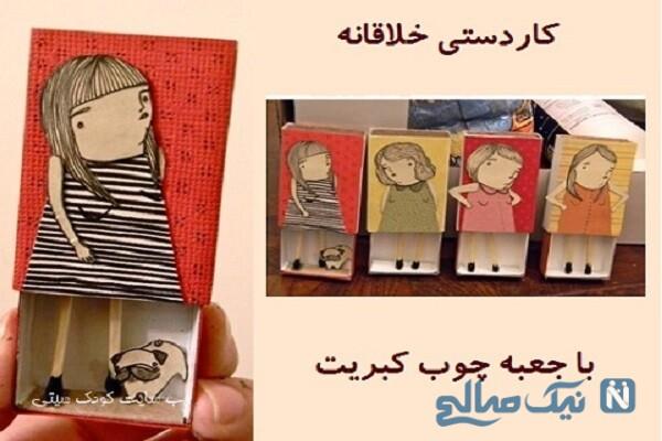 ساخت کاردستی دختر کوچولو با جعبه و چوب کبریت + عکس