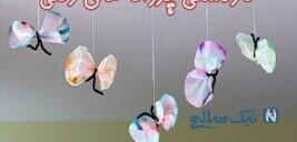 با وسایل ساده کاردستی پروانه های رنگی زیبا بسازید +تصاویر
