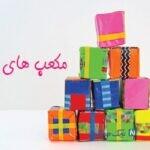 آموزش کاردستی مکعب های رنگی با وسایل دور ریختنی +تصاویر