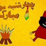 پیامک چهارشنبه سوری ۹۵