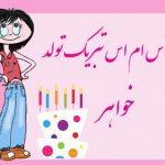 پیام تبریک تولد به خواهر