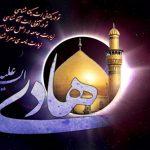 اس ام اس شهادت امام علی النقی الهادی علیه السلام