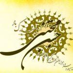 اس ام اس ولادت امام حسن مجتبی علیه السلام