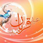 اس ام اس جملات زیبا برای عید سعید قربان
