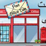 متن زیبا در مورد روز جهانی پست