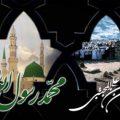 اس ام اس رحلت رسول اکرم (ص) و شهادت امام حسن مجتبی علیه السلام