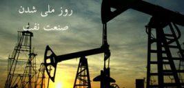 اس ام اس روز ملی شدن صنعت نفت