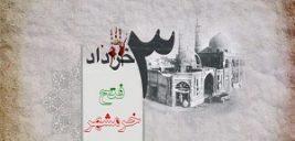 اس ام اس زیبا برای فتح خرمشهر