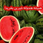 چندین راه برای تشخیص رسیدگی و شیرینی هندوانه