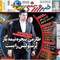 عناوین روزنامههای ورزشی امروز ۹۶/۱۱/۰۴