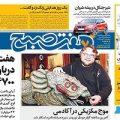 عناوین روزنامه های امروز ۹۶/۱۱/۰۴