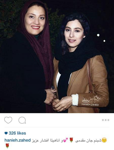 آناهیتا افشار و شبنم مقدمی در کنار هم+عکس