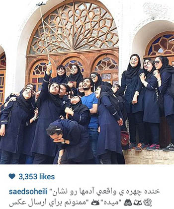 ساعد سهیلی در میان دختران دبیرستانی+عکس