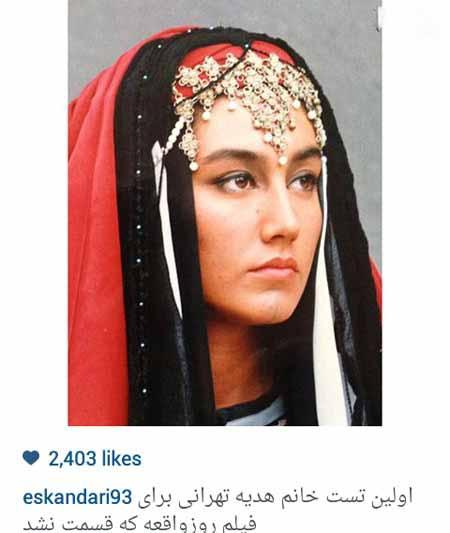 تست گریم هدیه تهرانی برای فیلم روز واقعه+عکس