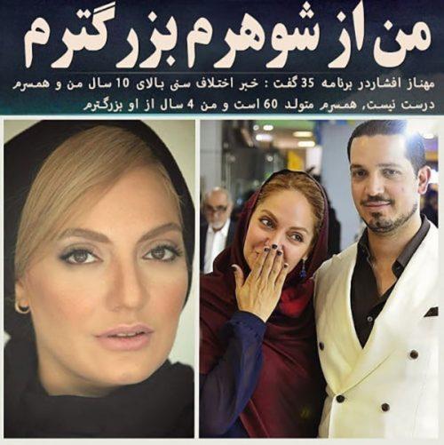 اختلاف سن مهناز افشار و همسرش یاسین رامین