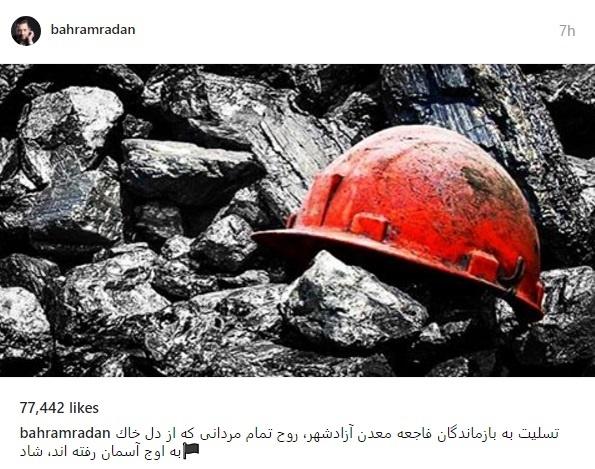 بازیگران مشهور در سوگ معدن کاران