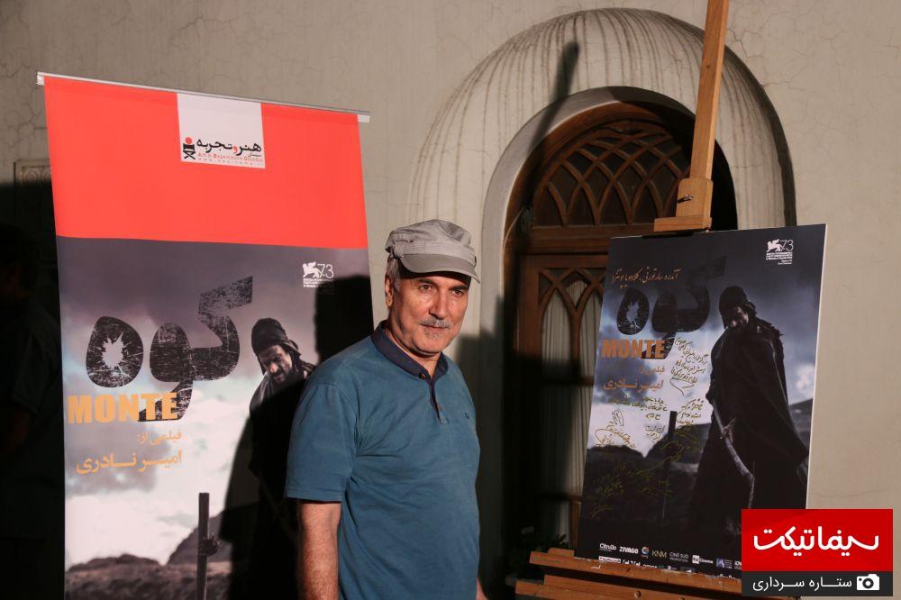 مراسم افتتاحیه فیلم سینمایی کوه