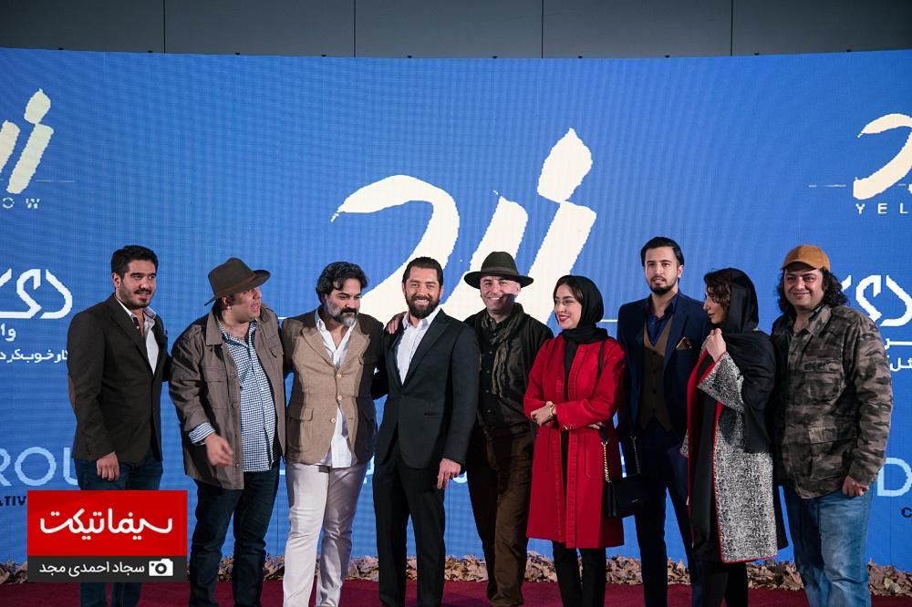 اکران فیلم زرد در پردیس ملت