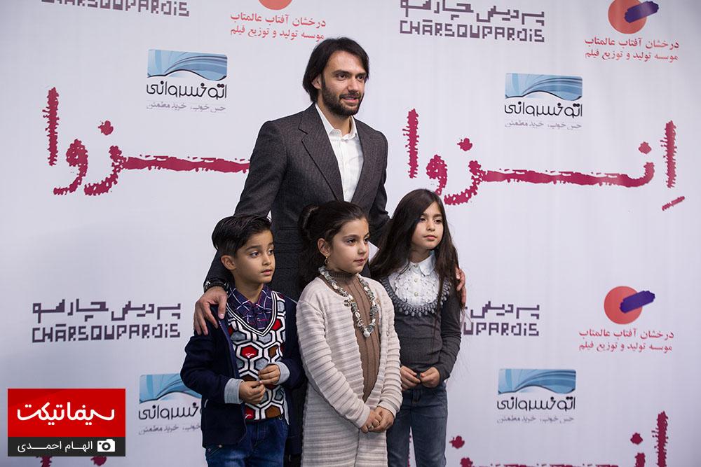 اکران فیلم سینمایی انزوا