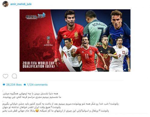 گروه ایران در جام جهانی 2018