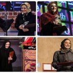 بازیگران زن که بیشترین سمیرغ را در جشنواره فجر گرفته اند!