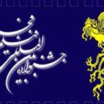 پرکارترین بازیگران جشنواره سی و ششم فیلم فجر را بشناسید!