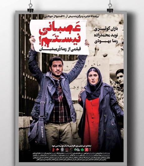 نوید محمدزاده بازیگر عصبانی نیستم