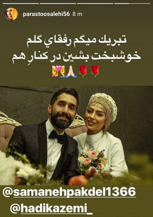 عروسی سمانه پاکدل