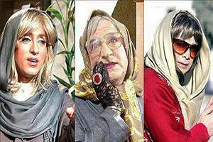 مردان دلربا درخشش بازیگران مرد ایرانی در نقش های مونث! +تصاویر