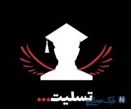 واکنش تلخ چهره های مشهور به درگذشت دانشجویان دانشگاه آزاد +تصاویر