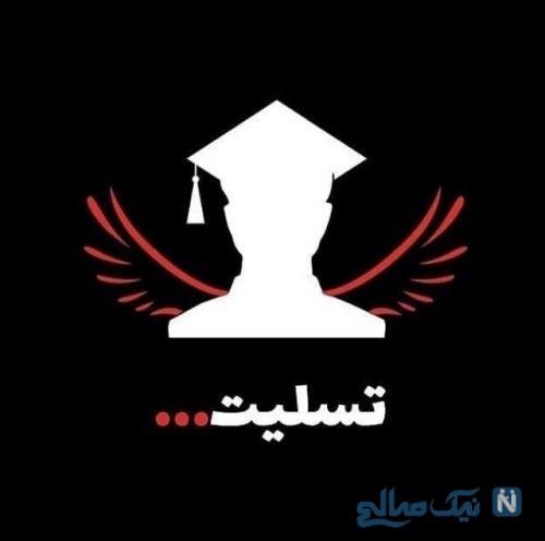 درگذشت دانشجویان