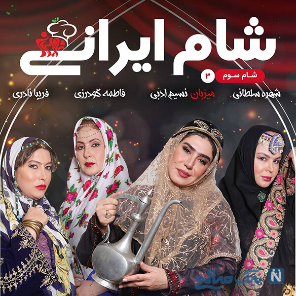 شام ایرانی بازیگران زن