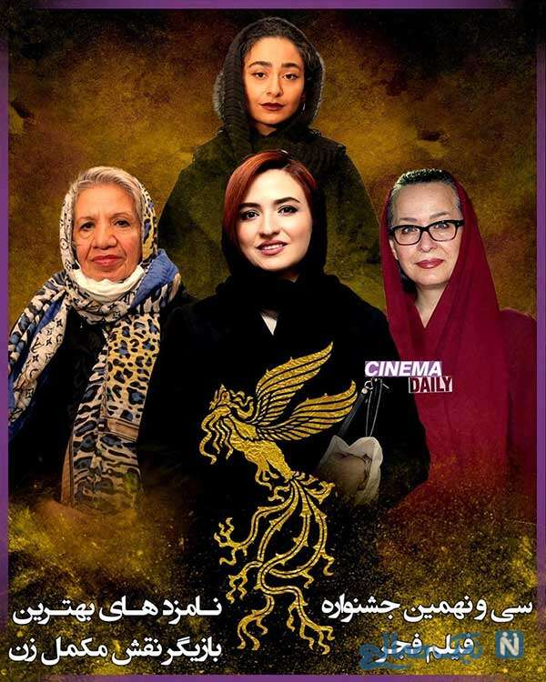 هشتمین روز جشنواره فیلم فجر از الناز شاکردوست تا معرفی نامزدها