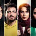 بازیگران سریال خسوف چهره های تازه نفس سینما از مینو شریفی تا سجاد بابایی