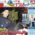 عناوین روزنامههای ورزشی امروز پنج شنبه ۹۷/۰۱/۳۰