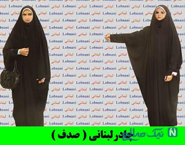مدل چادر لبنانی
