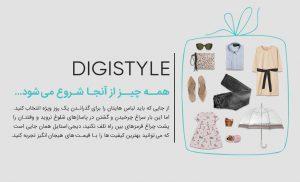 فروشگاه لباس ، تجربه خوب خرید اینترنتی لباس با دیجی استایل