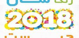 رنگ سال ۲۰۱۸ – ۹۷ انتخاب شده توسط کمپانی پنتون