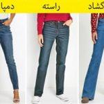 انتخاب شلوار جین مناسب استایل شما