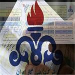 افزایش قیمت گاز بخش خانگی از فروردین ۹۶ + عکس و جزئیات