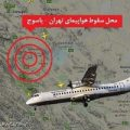 وضعیت جوی منطقه سقوط هواپیما